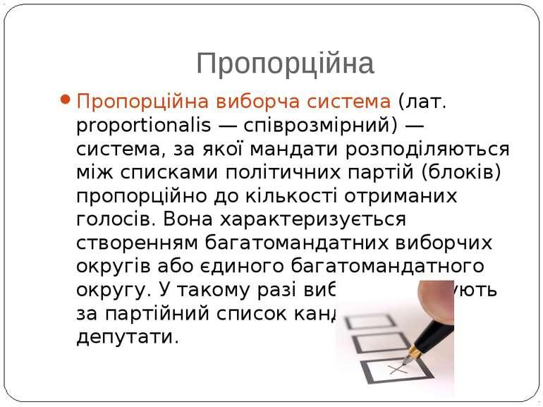 Пропорційна Пропорційна виборча система (лат. proportionalis — співрозмірний)...