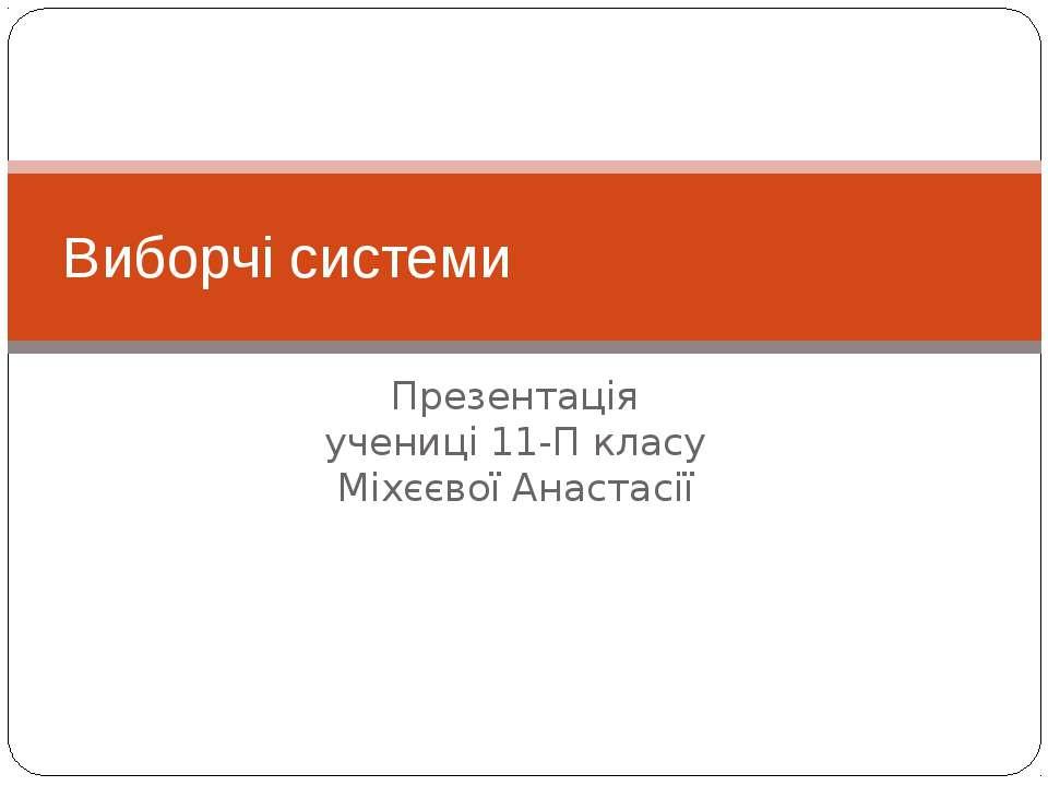 Презентація учениці 11-П класу Міхєєвої Анастасії Виборчі системи