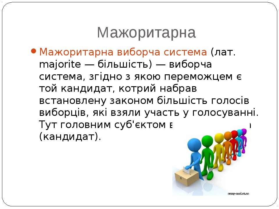 Мажоритарна Мажоритарна виборча система (лат. majorite — більшість) — виборча...