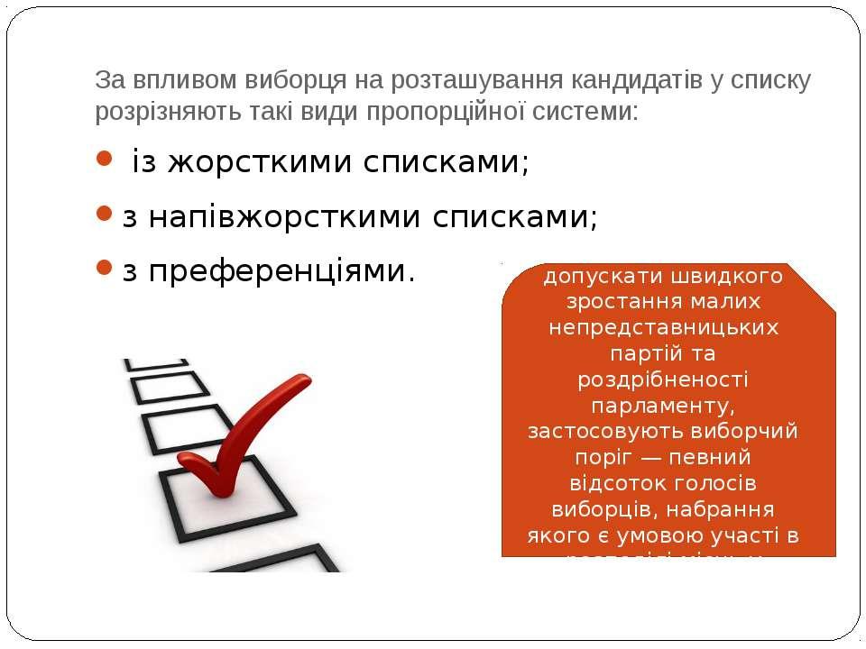 За впливом виборця на розташування кандидатів у списку розрізняють такі види ...