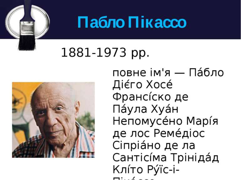 Пабло Пікассо 1881-1973 рр. повне ім'я — Па бло Діє го Хосе Франсі ско де Па ...
