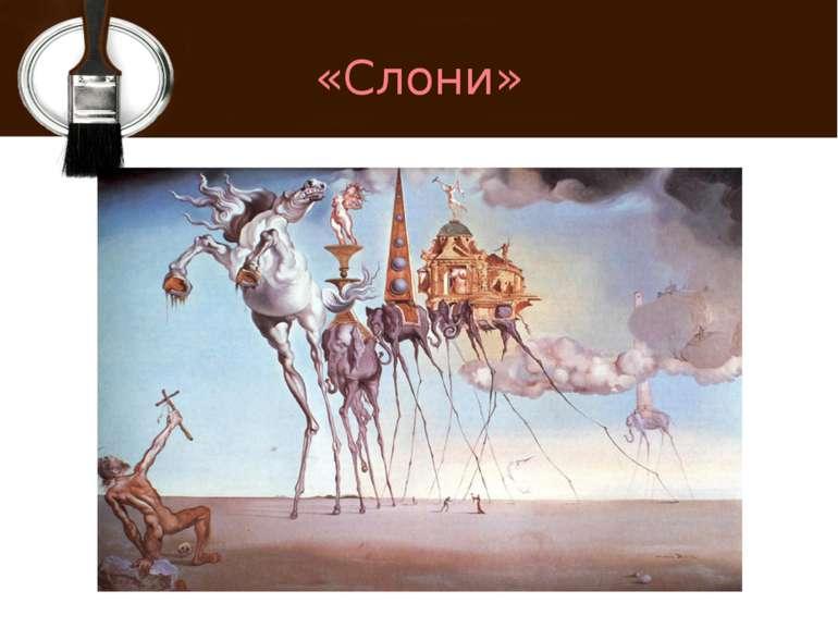 «Слони»