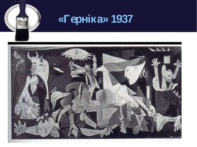 «Герніка» 1937