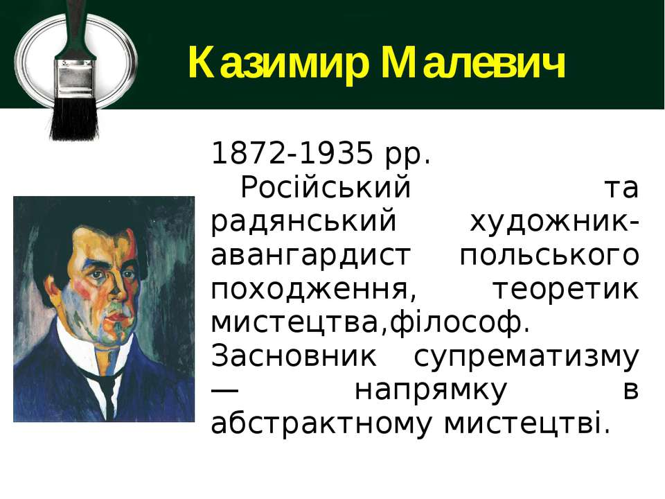 Казимир Малевич 1872-1935 рр. Російський та радянський художник-авангардист п...