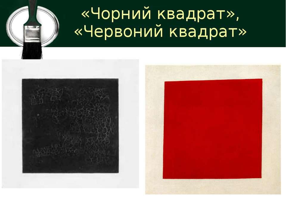 «Чорний квадрат», «Червоний квадрат»