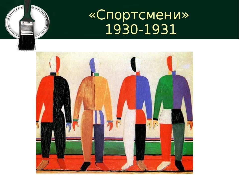 «Спортсмени» 1930-1931