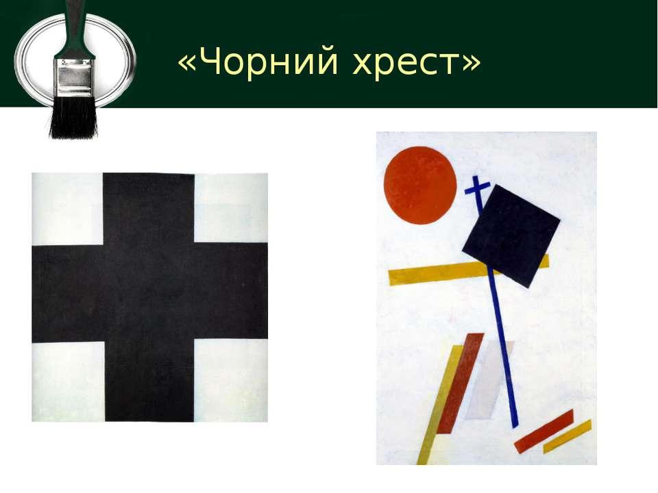 «Чорний хрест»