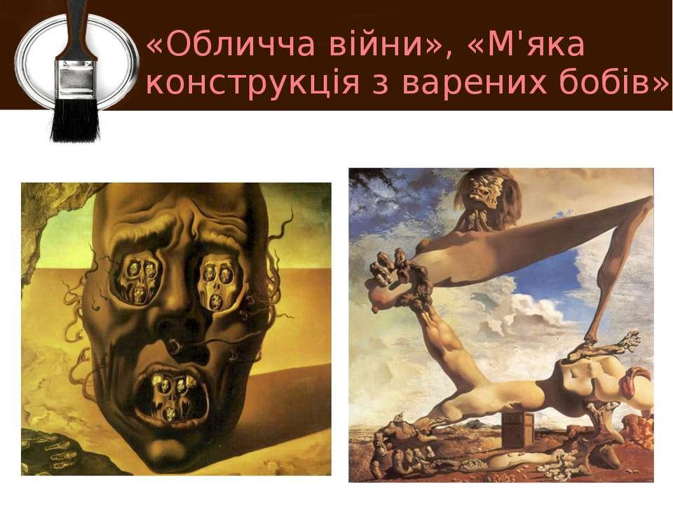 «Обличча війни», «М'яка конструкція з варених бобів»