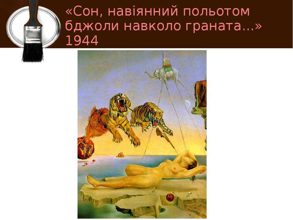 «Сон, навіянний польотом бджоли навколо граната...» 1944