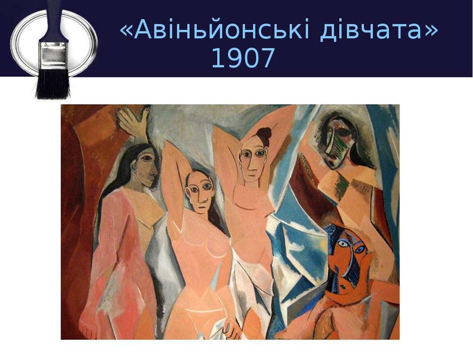 «Авіньйонські дівчата» 1907