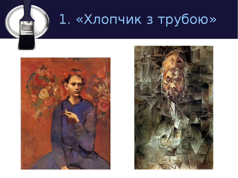 1. «Хлопчик з трубою»