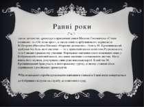 також дитинству драматурга присвячені книгиМиколи Смоленчука«Степи полинові...