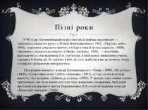 Пізні роки У 90-ті рр. Кропивницький не раз свої п'єси називає малюнками— «м...