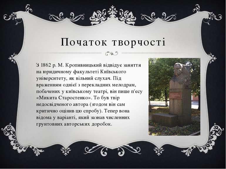 Початок творчості З 1862р. М. Кропивницький відвідує заняття на юридичному ф...
