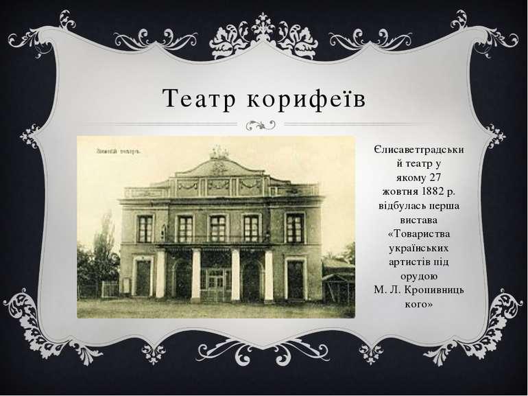 Театр корифеїв Єлисаветградський театр у якому27 жовтня1882р. відбулась пе...