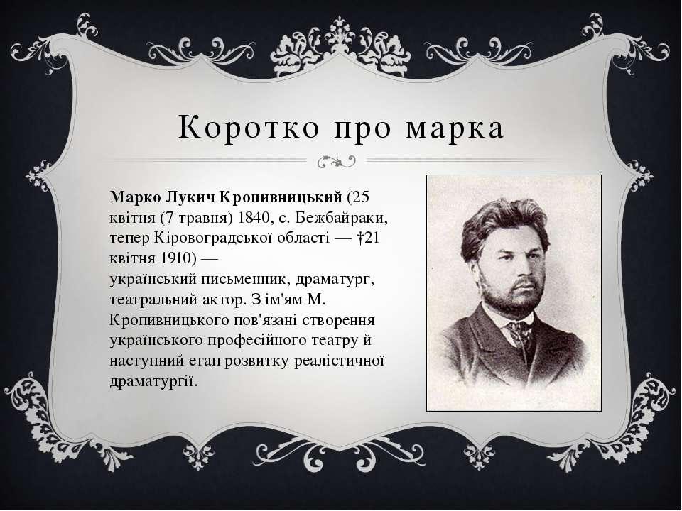 Коротко про марка Марко Лукич Кропивницький(25 квітня (7 травня)1840, с.Бе...