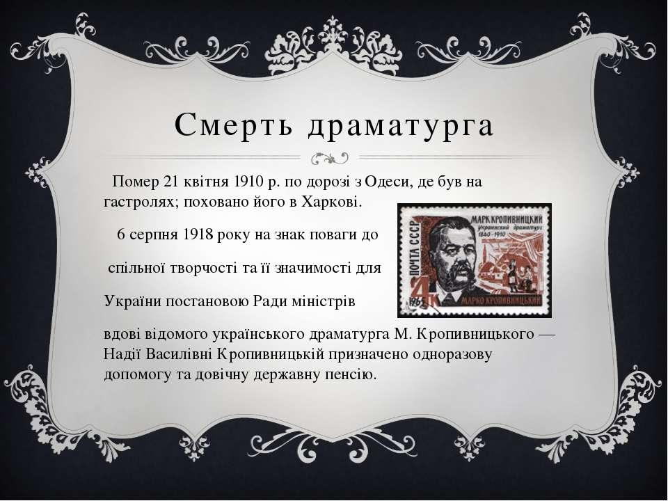 Помер21 квітня1910р. по дорозі зОдеси, де був на гастролях; поховано його...