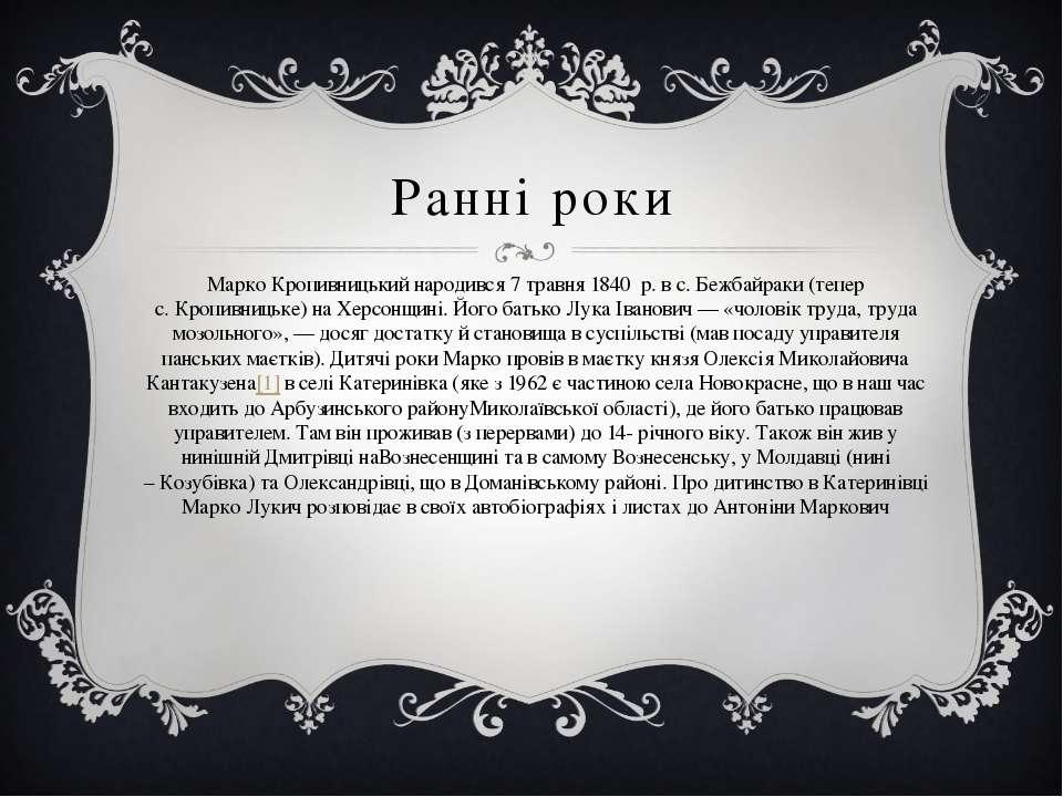 Ранні роки Марко Кропивницький народився 7 травня 1840 р. в с.Бежбайраки(т...