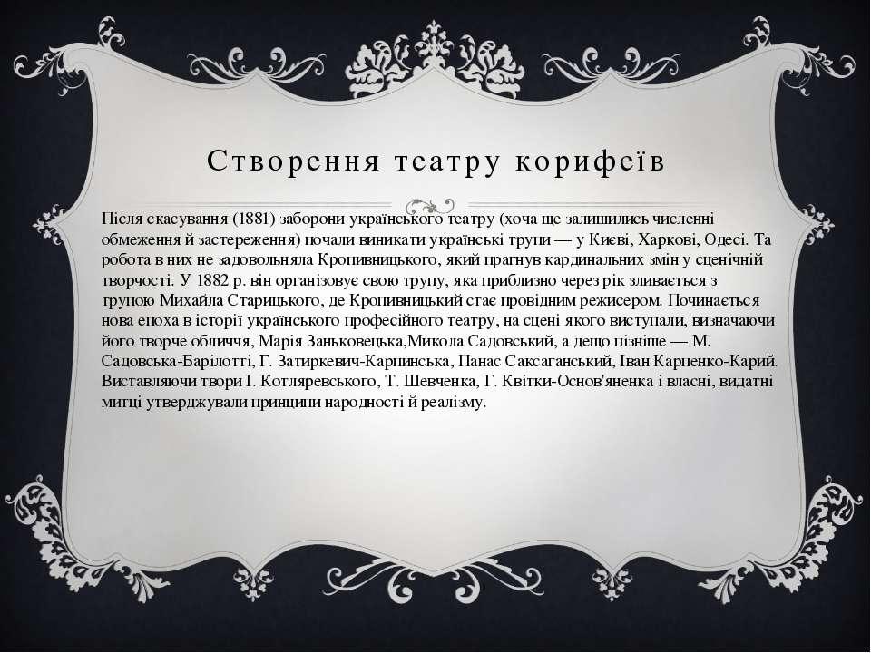 Створеннятеатру корифеїв Після скасування (1881) заборони українського театр...