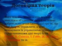 Договірна теорія Вона пояснює виникнення держави внаслідок об'єднання людей н...
