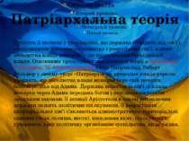 Патріархальна теорія Сутність її полягає у твердженні, що держава походить ві...
