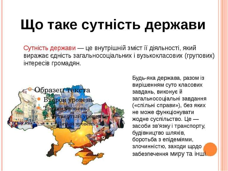 Що таке сутність держави Сутність держави— це внутрішній зміст її діяльності...