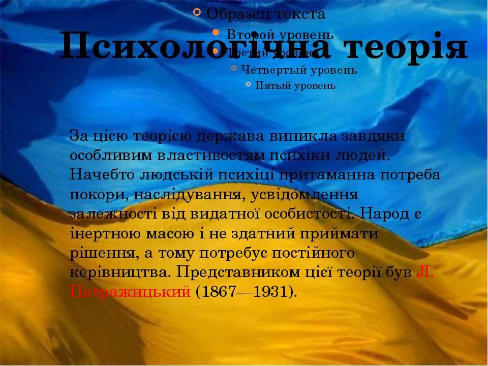 Психологічна теорія За цією теорією держава виникла завдяки особливим властив...