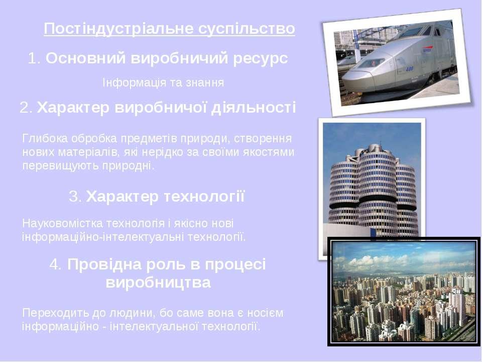 Постіндустріальне суспільство 1. Основний виробничий ресурс Інформація та зна...