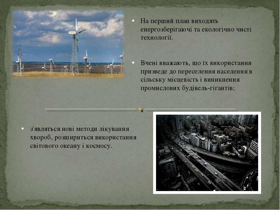 На перший план виходять енергозберігаючі та екологічно чисті технології. Вчен...