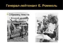 Генерал-лейтенант Е. Роммель