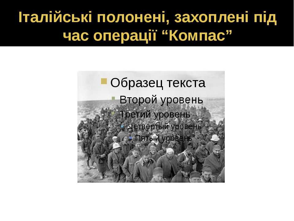 """Італійські полонені, захоплені під час операції """"Компас"""""""