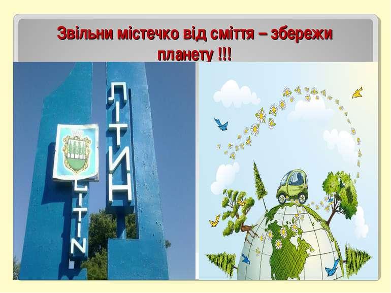 Звільни містечко від сміття – збережи планету !!!
