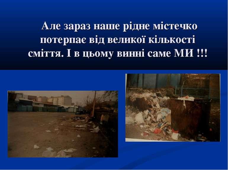 Але зараз наше рідне містечко потерпає від великої кількості сміття. І в цьом...