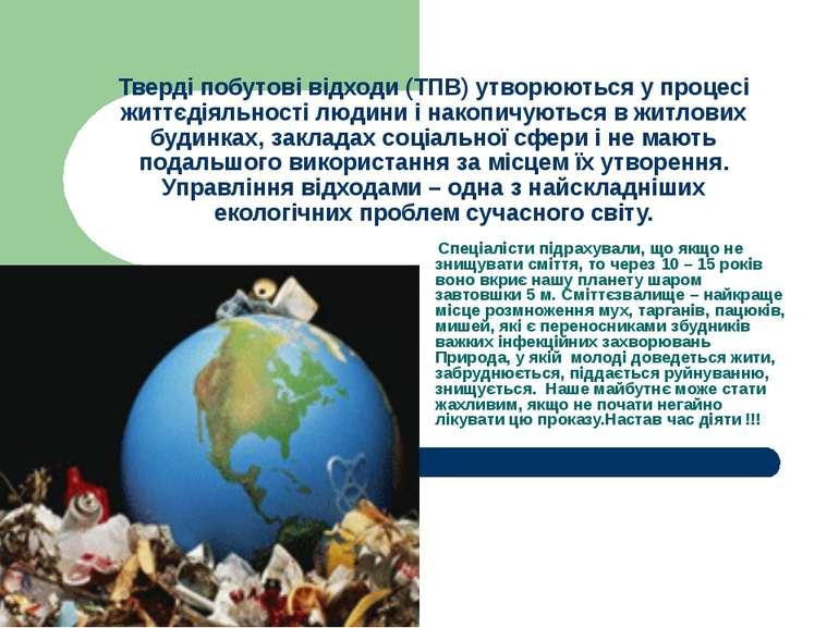 Тверді побутові відходи (ТПВ) утворюються у процесі життєдіяльності людини і ...