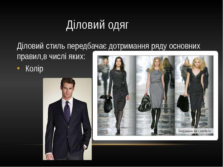 Діловий одяг Діловий стиль передбачає дотримання ряду основних правил,в числі...
