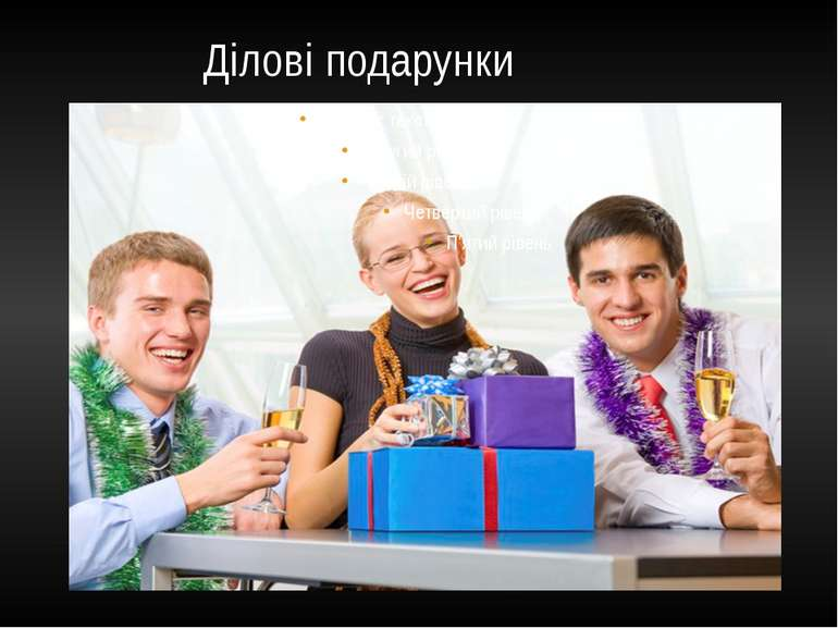 Ділові подарунки