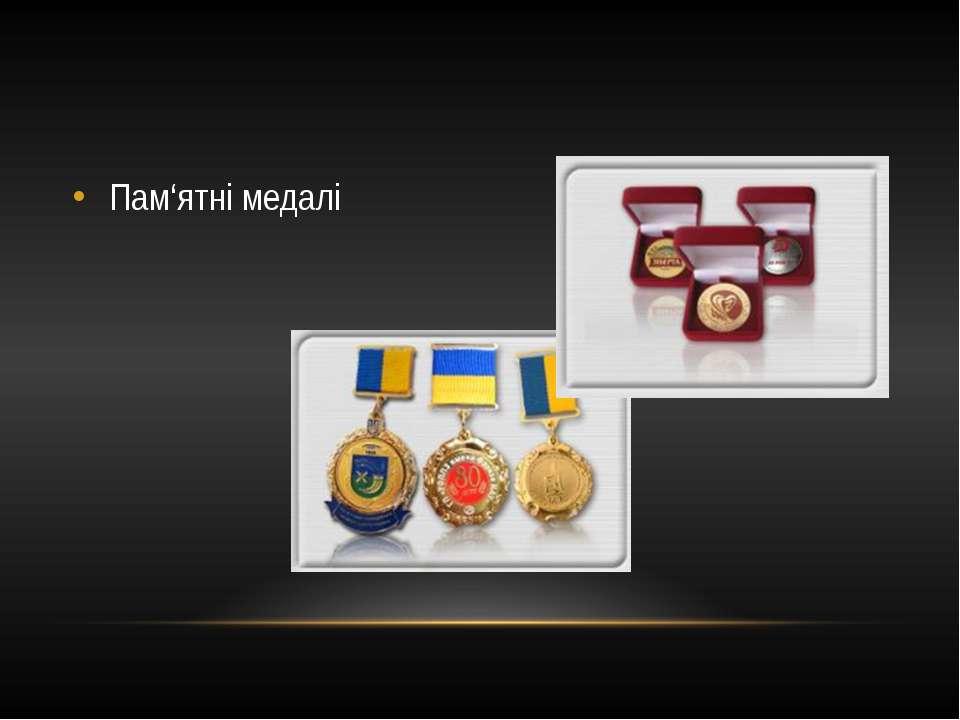 Пам'ятні медалі