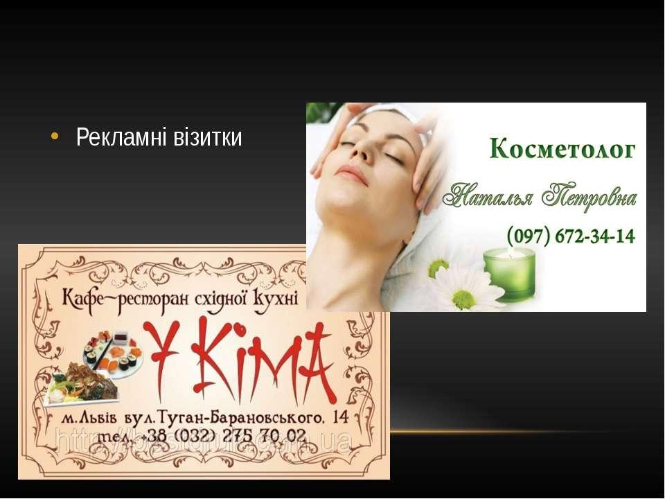 Рекламні візитки
