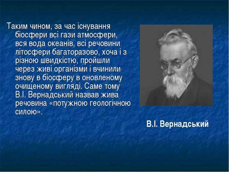 Таким чином, за час існування біосфери всі гази атмосфери, вся вода океанів, ...