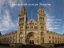 Імперський коледж Лондона Підготували Ліцеїстки ІІІ-М курсу: Горчавкіна Анаст...
