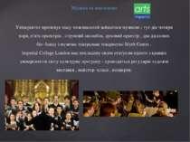 Університет пропонує масу можливостей займатися музикою ; тут діє чотири хори...
