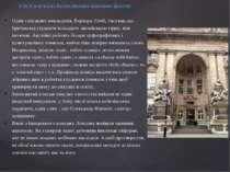 З ІКЛ пов'язано безліч цікавих наукових фактів: Один з місцевих викладачів, Б...