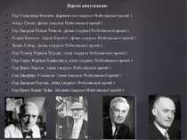Відомі випускники: Сер Олександр Флемінг, фармаколог (лауреат Нобелівської пр...