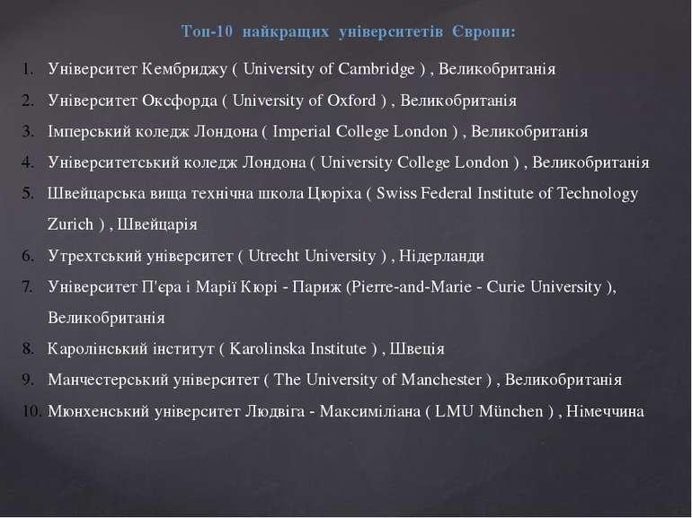 Топ-10 найкращих університетів Європи: Університет Кембриджу ( University of ...