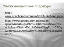 Список використаної літератури http://www.epochtimes.com.ua/life/life/ikebana...