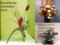 Величезне значення вази