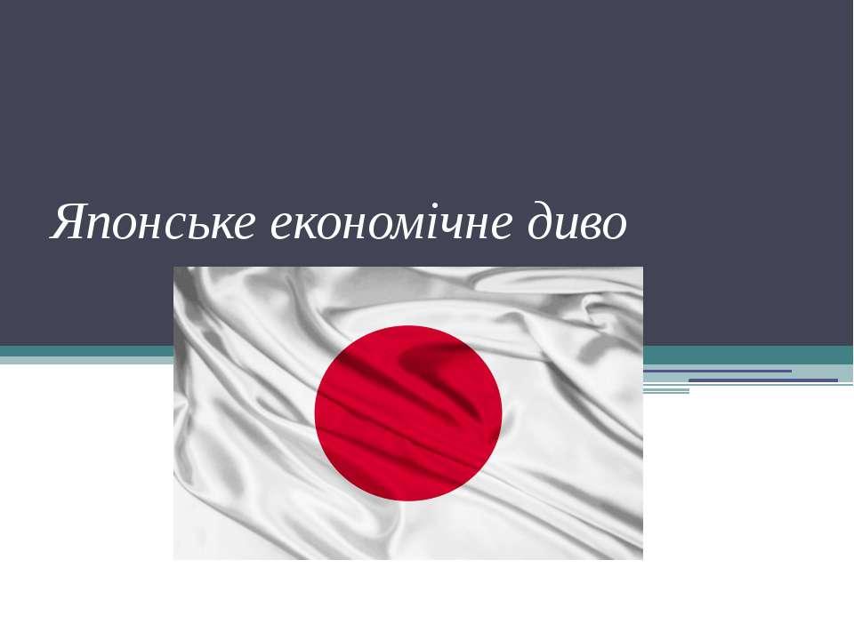 Японське економічне диво