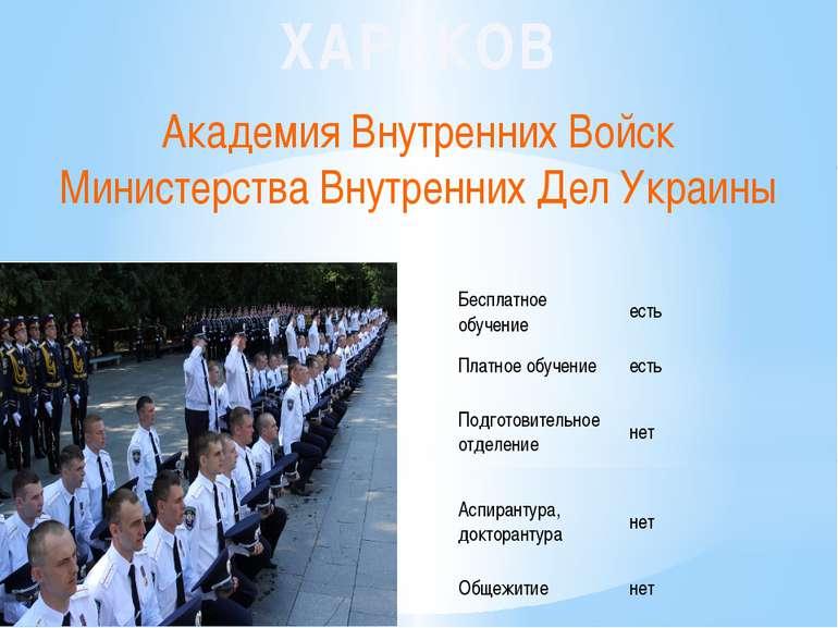 Академия Внутренних Войск Министерства Внутренних Дел Украины ХАРЬКОВ Бесплат...
