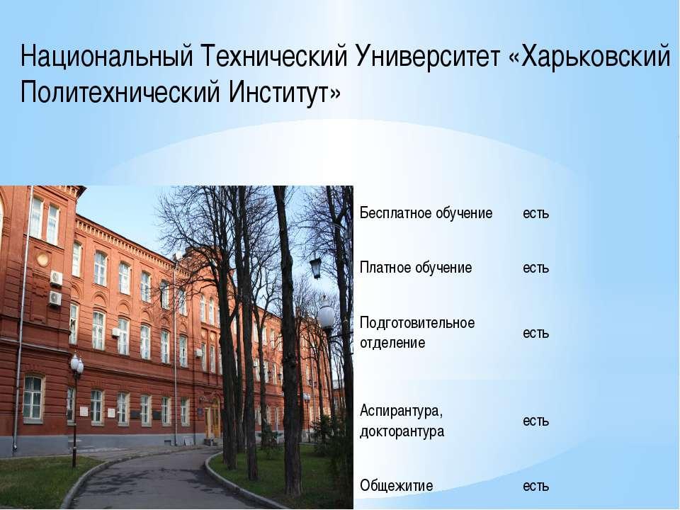 Национальный Технический Университет «Харьковский Политехнический Институт» Б...