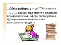 . Обсяг реферату— до 700 символів (10-12 рядків), має містити відомості про ...
